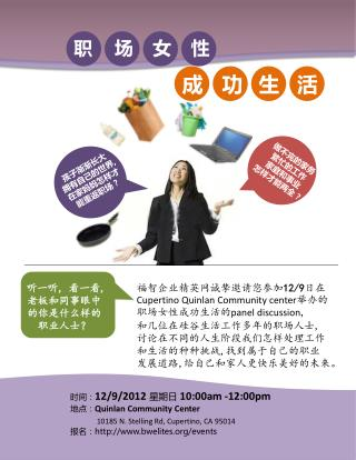 时间: 12/9/2012 星期日  10:00 am -12:00pm 地点: Quinlan Community Center