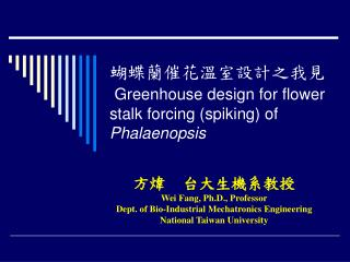蝴蝶蘭催花溫室設計之我見 Greenhouse design for flower stalk forcing (spiking) of  Phalaenopsis