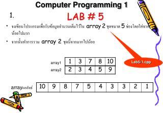 จงเขียนโปรแกรมเพื่อรับข้อมูลจำนวนเต็มไว้ใน array 2 ชุดขนาด 5 ช่องโดยใส่จากน้อยไปมาก