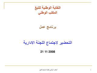 النقابة الوطنية للتبغ المكتب الوطني برنامج عمل التحضير لاجتماع اللجنة الادارية 21 11 2008