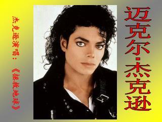 迈克尔 · 杰克逊