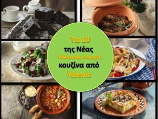 Τα 10 της Νέας Ελληνικής επιλογές κουζίνα από Yolenis