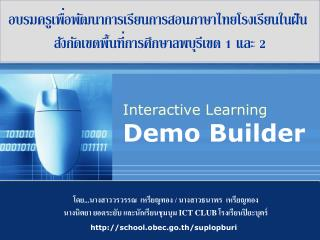 Interactive Learning Demo Builder