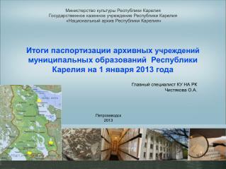 Министерство культуры Республики Карелия Государственное казенное учреждение Республики Карелия