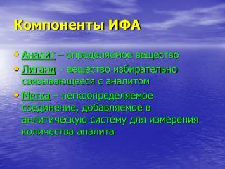 Компоненты ИФА