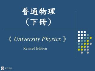 普通物理 ( 下冊 )