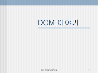 DOM 이야기