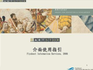 介面使用指引 Flysheet Information Services, 2008