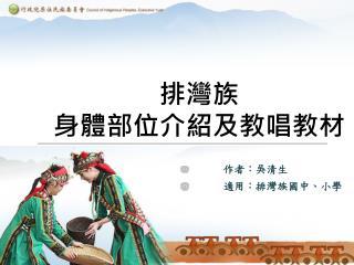 排灣族 身體部位介紹及教唱教材