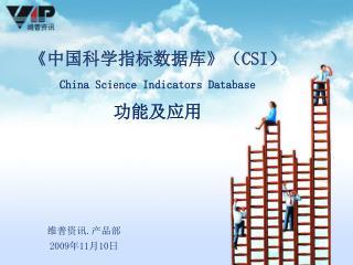 《 中国科学指标数据库 》 ( CSI ) China Science Indicators Database 功能及应用