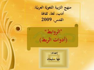 منهج التربية اللغويّة العربيّة: أدب، لغة، ثقافة القدس، 2009
