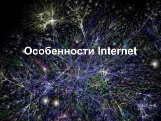 Особенности Internet