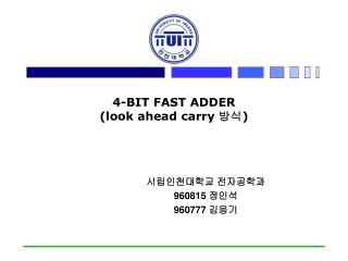 4-BIT FAST ADDER (look ahead carry  방식 )