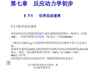 第七章  反应动力学初步 § 7-1       化学反应速率