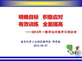 南京化学工业园区教研室 邵学森 2013.05.07