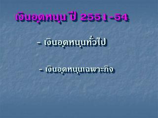 เงินอุดหนุน ปี 2551-54