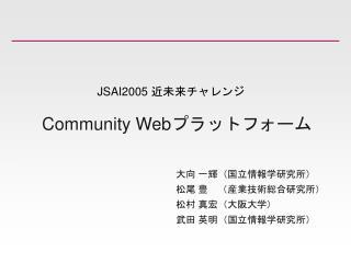 Community Web プラットフォーム
