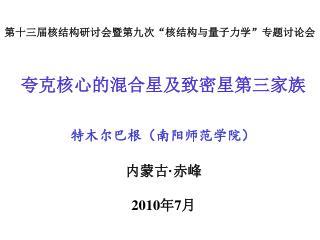 """第十三届核结构研讨会暨第九次""""核结构与量子力学""""专题讨论会"""