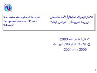 """الاستراتيجيات المتعاقبة لأحد مشـــغلي اوروبـا الغربيـــة: """"فرانس تيلكم"""""""