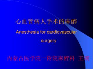 心血管病人手术的麻醉 Anesthesia for cardiovascular                                  surgery