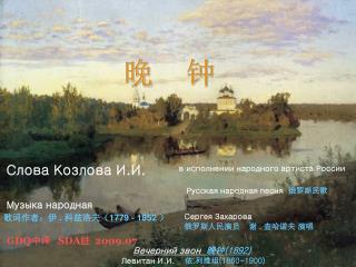 Вечерний звон 晚钟 (1892) Левитан И.И. 依 . 列维坦 (1860-1900)
