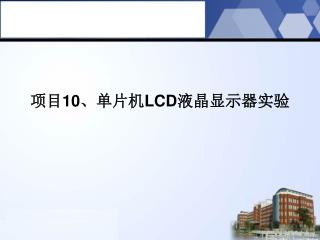 项目 10 、单片机 LCD 液晶显示器实验
