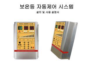보온등 자동제어 시스템 설치 및 사용 설명서