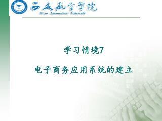 学习情境 7 电子商务应用系统的建立