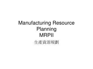Manufacturing Resource Planning MRPII