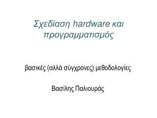 Σχεδίαση  hardware  και προγραμματισμός