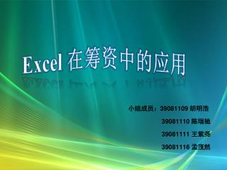 Excel 在筹资中的应用