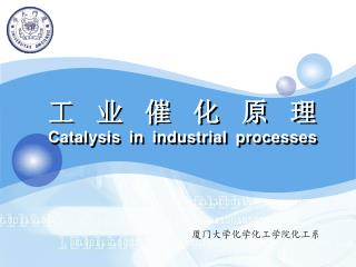 工业催化原理 Catalysis in industrial processes