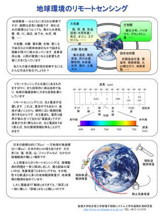 地球環境のリモートセンシング