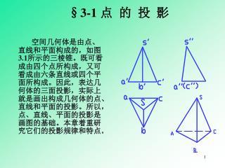 §3-1 点 的 投 影