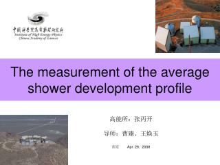The measurement of the average shower development profile