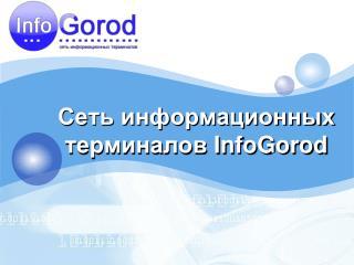 Сеть информационных терминалов InfoGorod