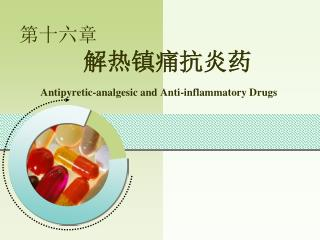 第十六章 解热镇痛抗炎药 Antipyretic-analgesic and Anti-inflammatory Drugs