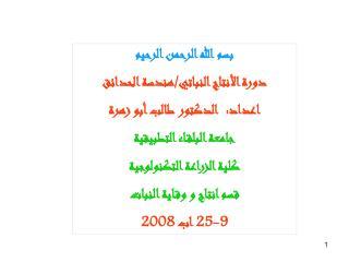 بسم الله الرحمن الرحيم دورة الأنتاج النباتي/هندسة الحدائق اعداد: الدكتور طالب أبو زهرة