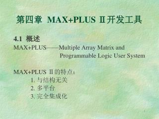 4.1 概述 MAX+PLUS——Multiple Array Matrix and