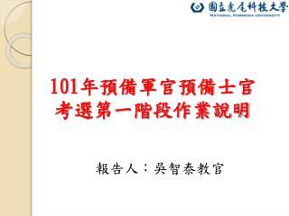 101 年預備軍官預備士官 考選第一階段作業說明