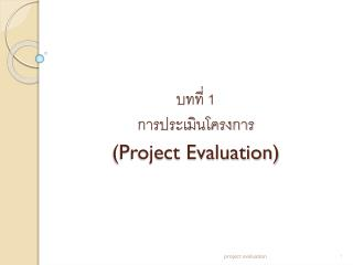 ?????  1 ??? ?????????????? (Project Evaluation)