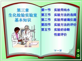 第三章   生化检验实验室基本知识