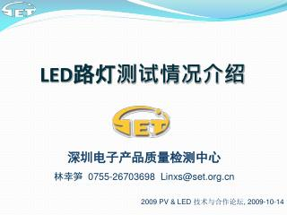LED 路灯测试情况介绍