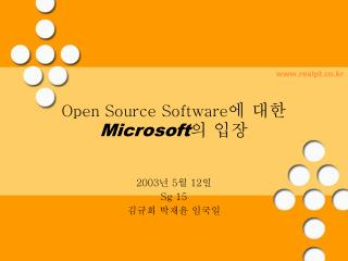 Open Source Software ? ??  Microsoft ? ??