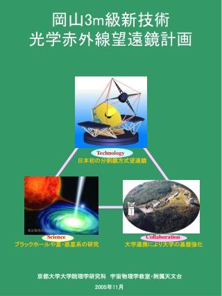 岡山 3m 級新技術 光学赤外線望遠鏡計画