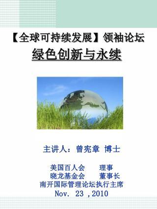 【 全球可持续发展 】 领袖 论坛 绿色创新与永续