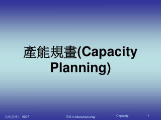 產能規畫 (Capacity Planning)