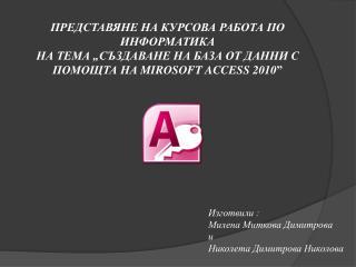 Изготвили : Милена Миткова Димитрова и Николета Димитрова Николова