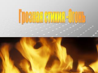 Грозная стихия -Огонь