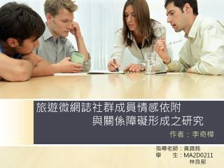 旅遊微網誌社群成員情感依附 與關係障礙形成之研究
